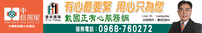 中信房屋-戴國正有心服務網